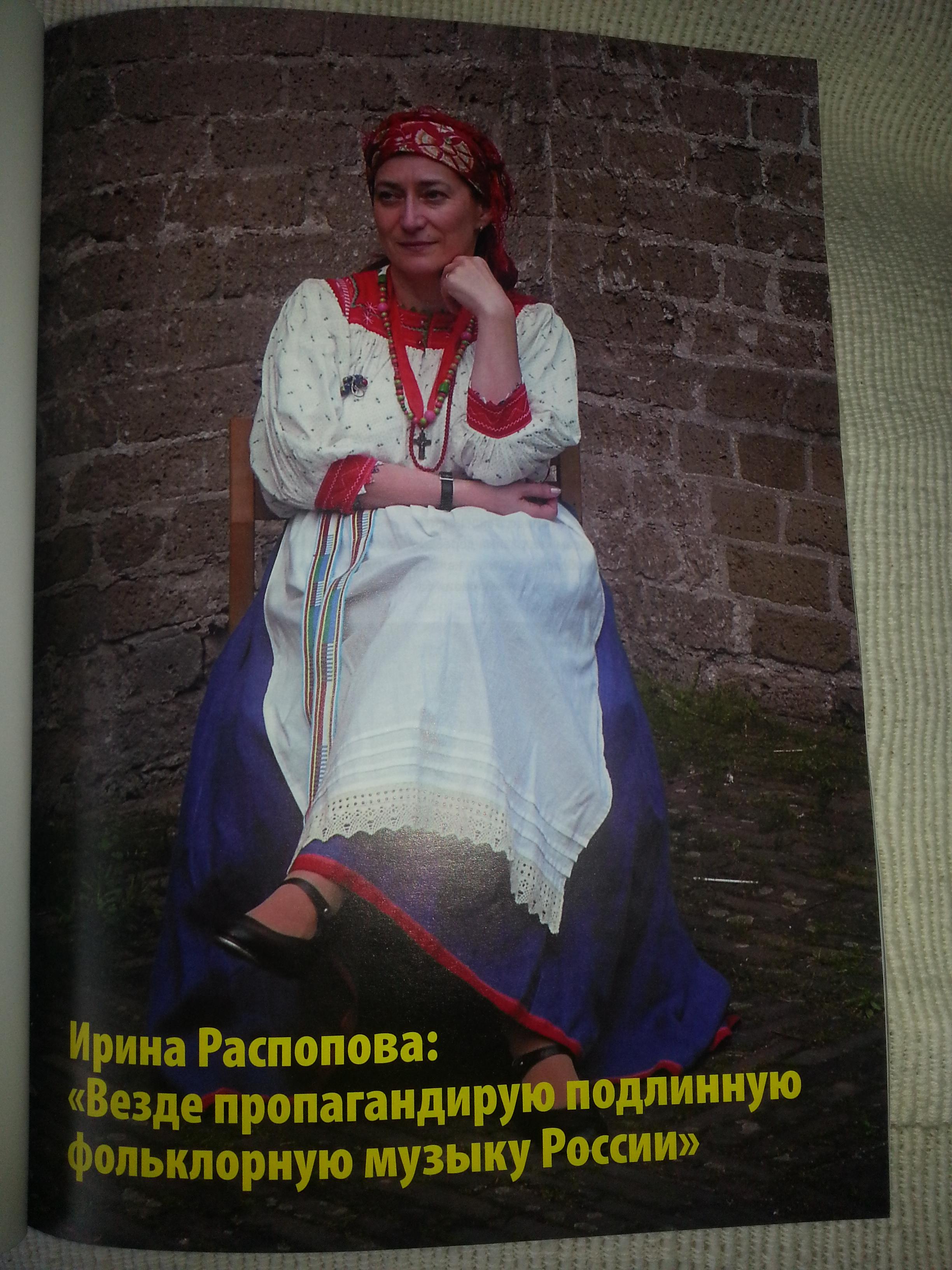 """tijdschrift """"Huis van cultuur"""" Moskou december 2013. Irina Raspoppova: """"Overal propagandeer ik echte authentieke folklore muziek van Rusland """""""