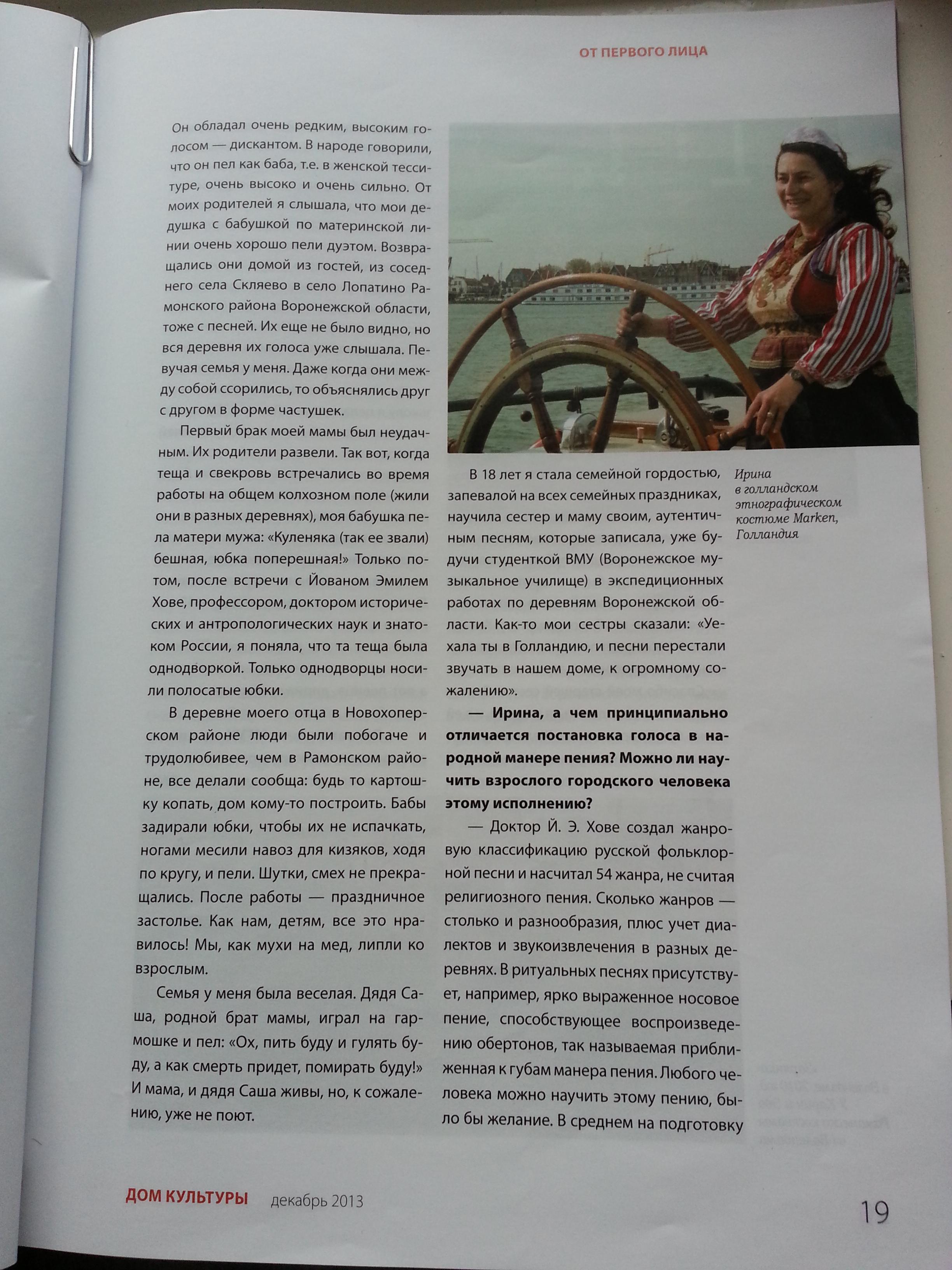 """tijdschrift """"Huis van cultuur"""" dec. 2013"""