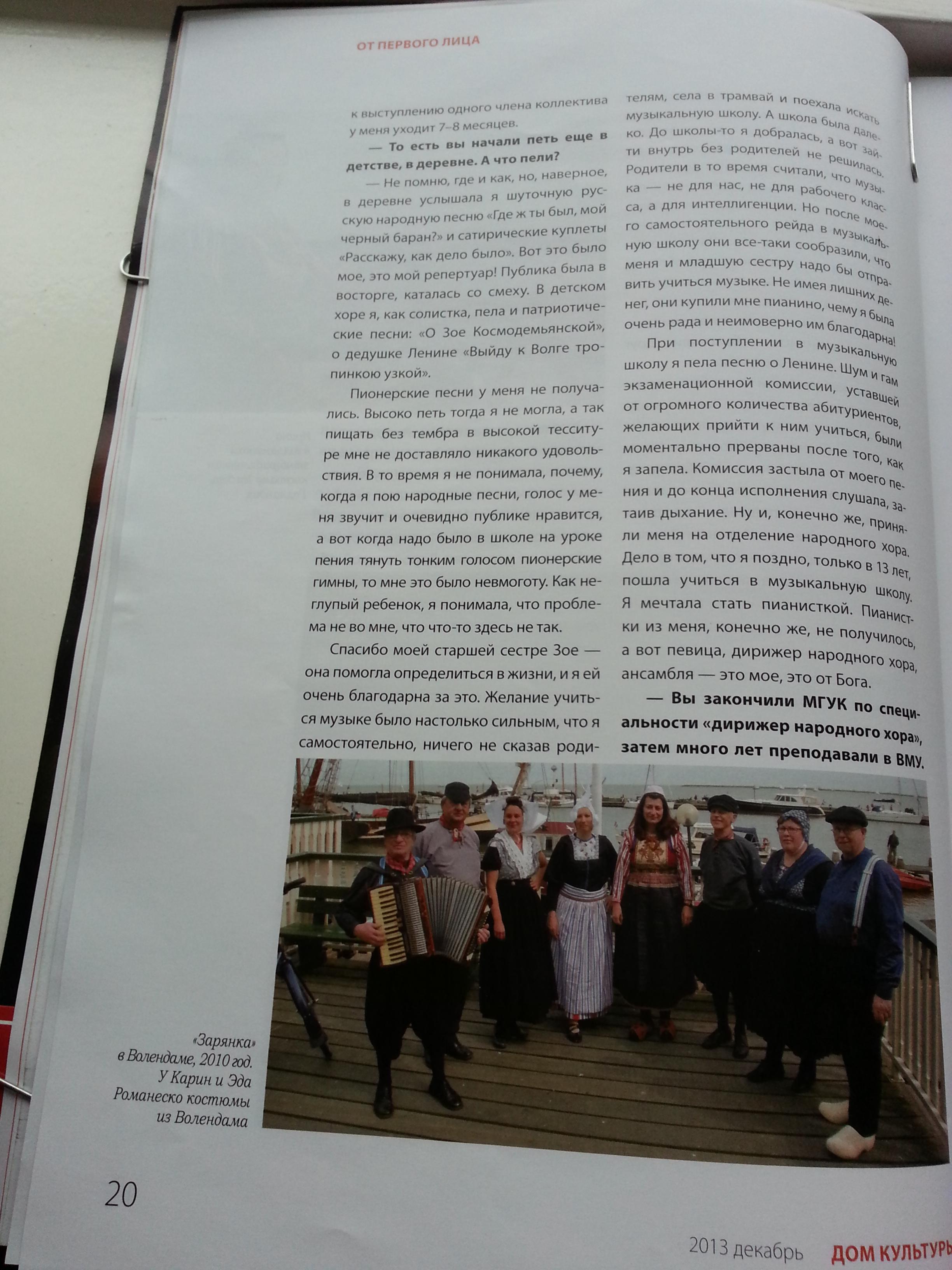 """tijdschrift """"Huis van cultuur"""" dec. 2013 Moskou. Irina Raspopova: Överal propagandeer ik echte folklore muziek van Rusland"""""""