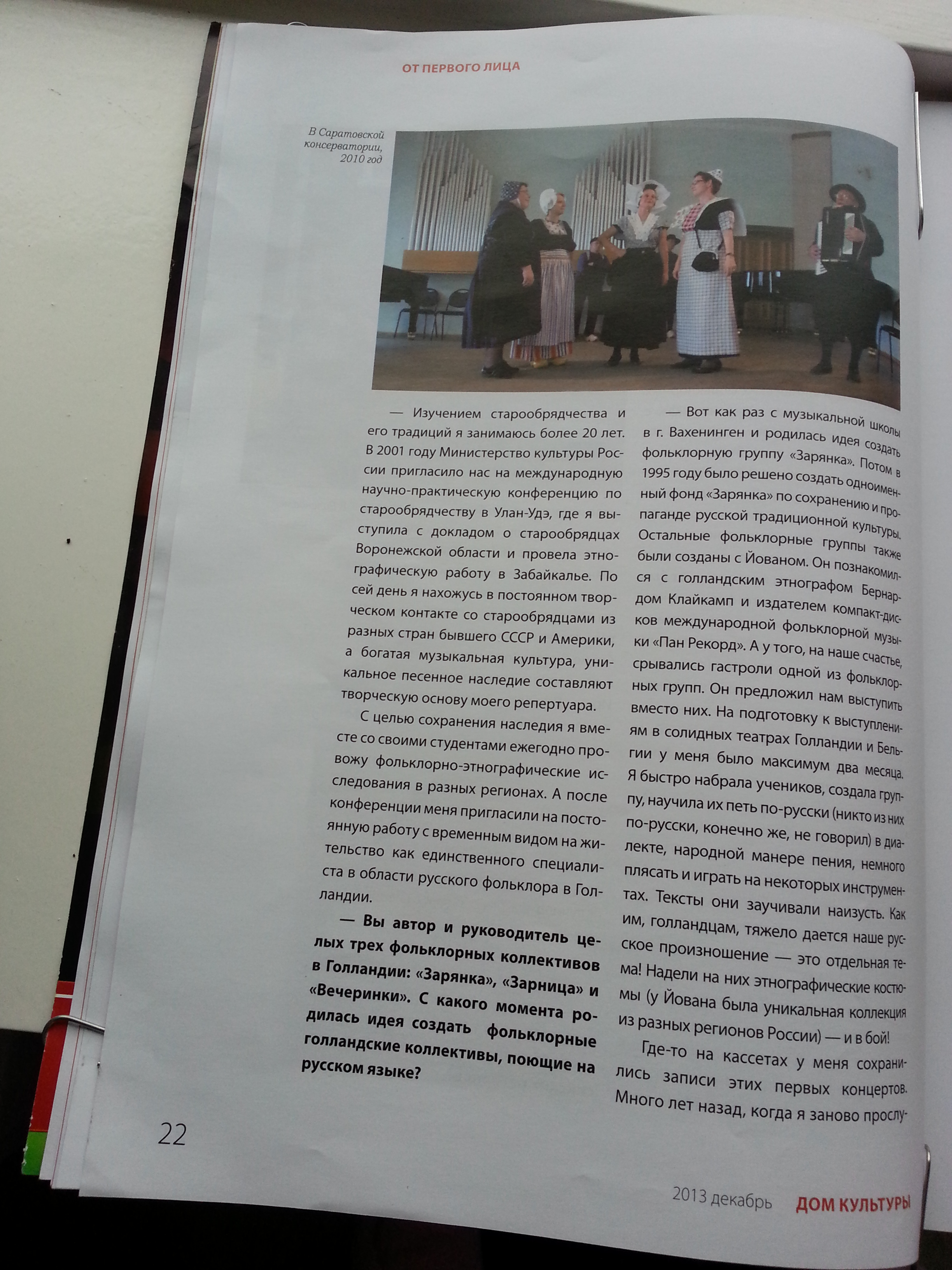 """tijdschrift """"Huis van cultuur"""" dec. 2013 Moskou. Irina Raspopova: Overal propagandeer ik echte folklore muziek van Rusland"""""""