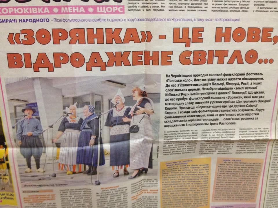Zarjanka in de Oekrainse-krant 2013