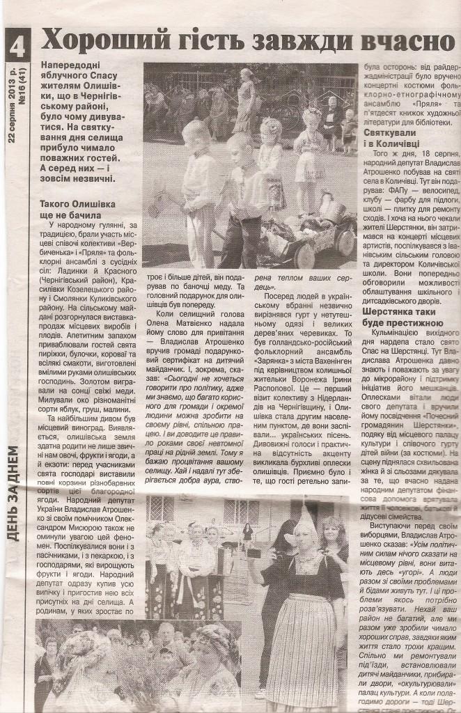 """Het artikel over Zarjanka in Oekrainse krant """"Djen za dnjom""""  22 aug 2013"""