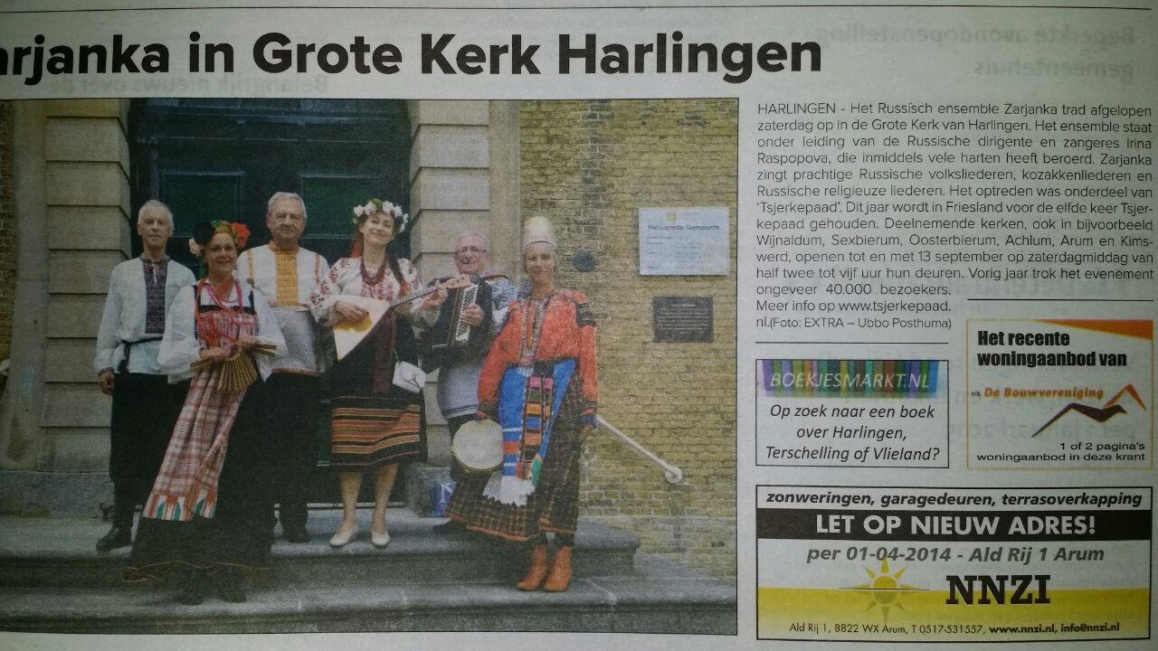 Zarjanka in Grote kerk in Harlingen 28.07.14 Concert ter herdenking van de doden tijdens vliegramp in Oekraïne